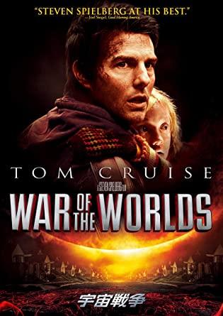 宇宙戦争 War Of The Worlds